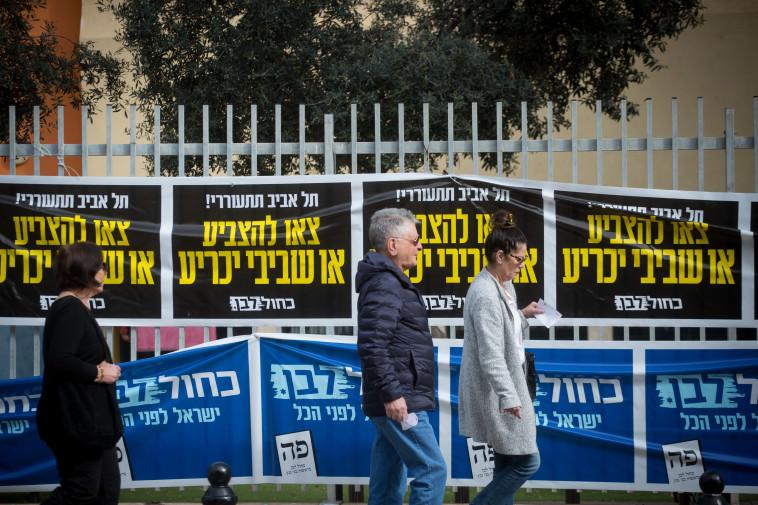 שלטי בחירות בתל אביב (צילום: מרים אלסטר, פלאש 90)