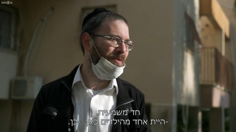 ישראל פריי  (צילום: צילום מסך קשת)