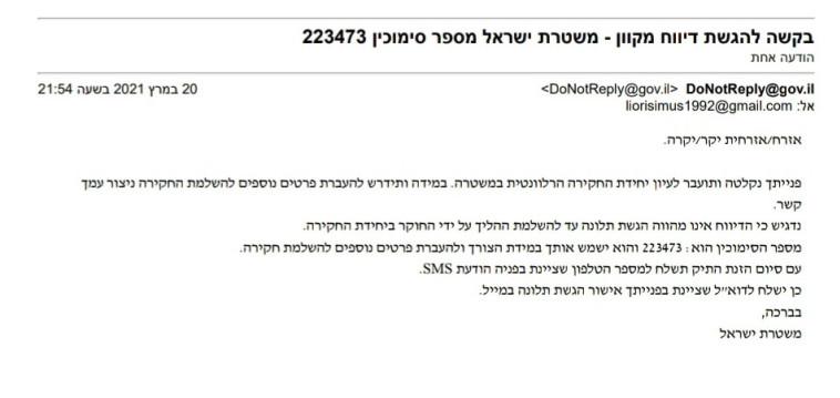 התלונה של ח''כ אלכס קושניר במשטרה (צילום: דוברות ישראל ביתנו)