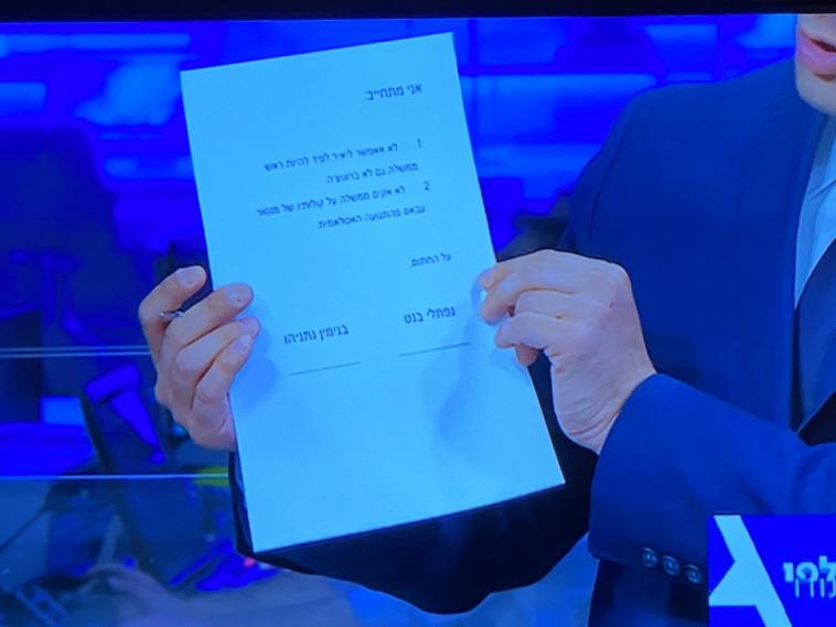 נפתלי בנט מחזיק את המסמך במהלך השידור בערוץ 20 (צילום: צילום מסך)