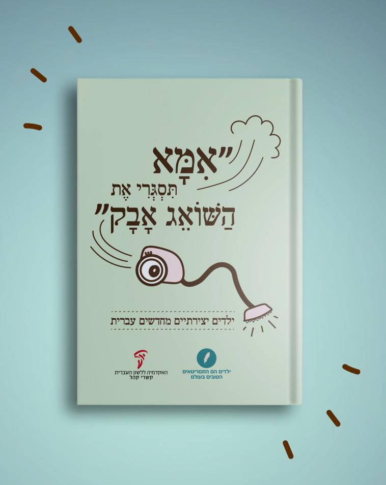 כריכת הספר ''אמא תסגרי את השואג אבק'' (צילום: עיצוב: שרית כץ)