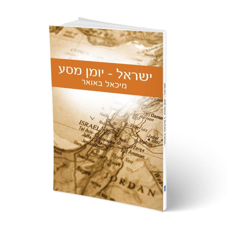 כריכת ספרו של מיכאל באואר (צילום: ללא קרדיט)
