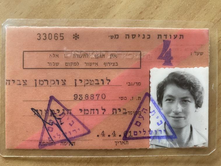 כרטיס למשפט (צביה לובטקין)  (צילום: באדיבות ארכיון בית לוחמי הגטאות)