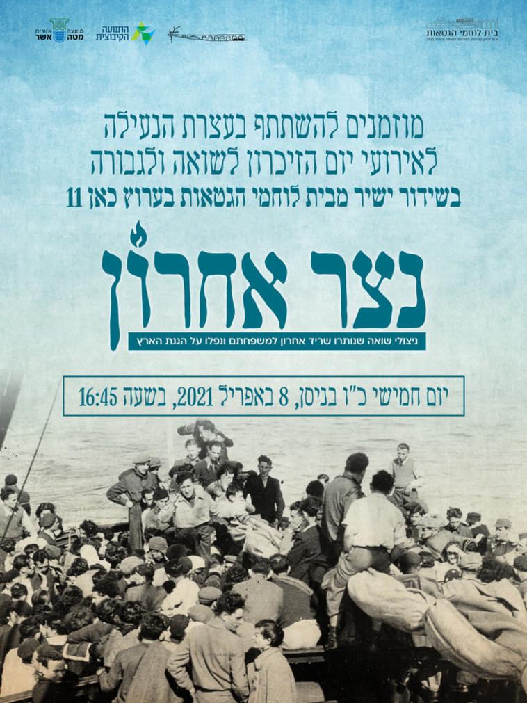 טקס נעילת אירועי יום השואה במוזיאון לוחמי הגטאות (צילום: ללא)