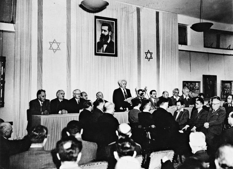 במרץ 1948 זה נראה רחוק. הכרזת המדינה (צילום: לע''מ)