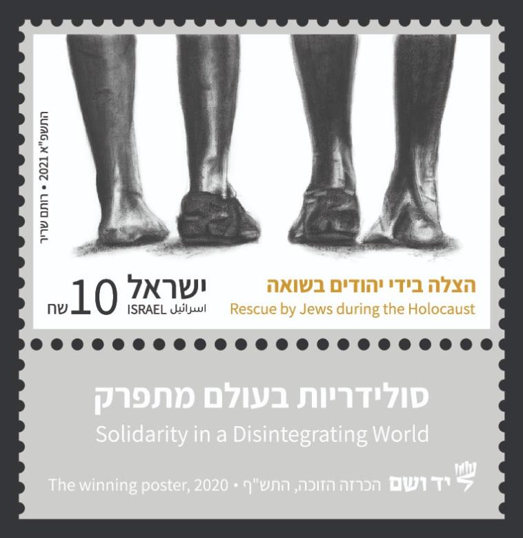 בול חדש לציון יום השואה (צילום: דואר ישראל)