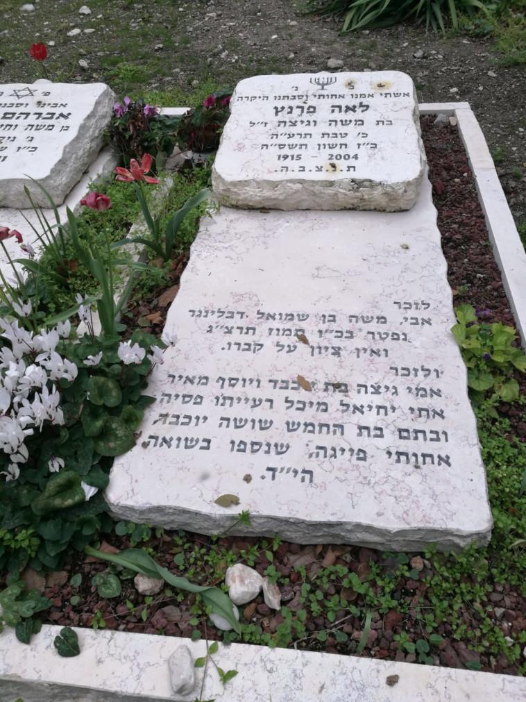 """שם נוסף ולא מוכר נחקק על מצבת האבן הצנועה: """"אחותי פייגה"""" (צילום: יוכבד פרנץ לביא)"""