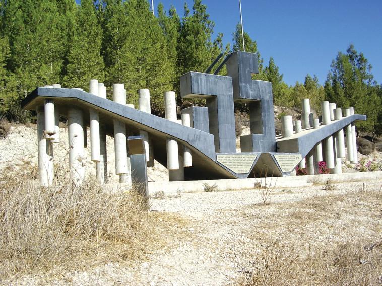 אנדרטת נתיב הל''ה (צילום: ד''ר אבישי טייכר, מתוך אתר פיקיויקי)