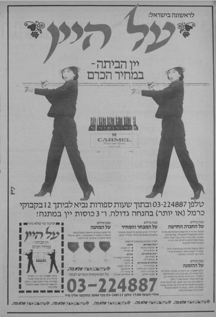 על היין. פרסומת מהעבר של יקבי כרמל  (צילום: JPRESS הספרייה הלאומית )