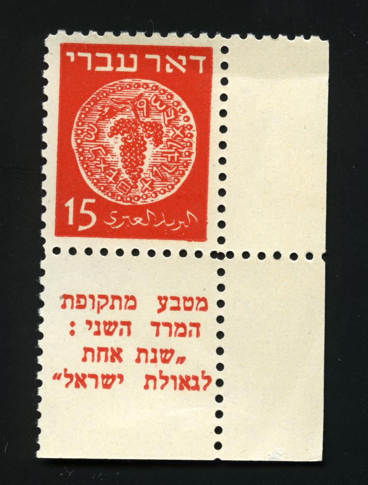 בול דואר עברי, שנת הנפקה 1948 (צילום: באדיבות השירות הבולאי בדואר ישראל)