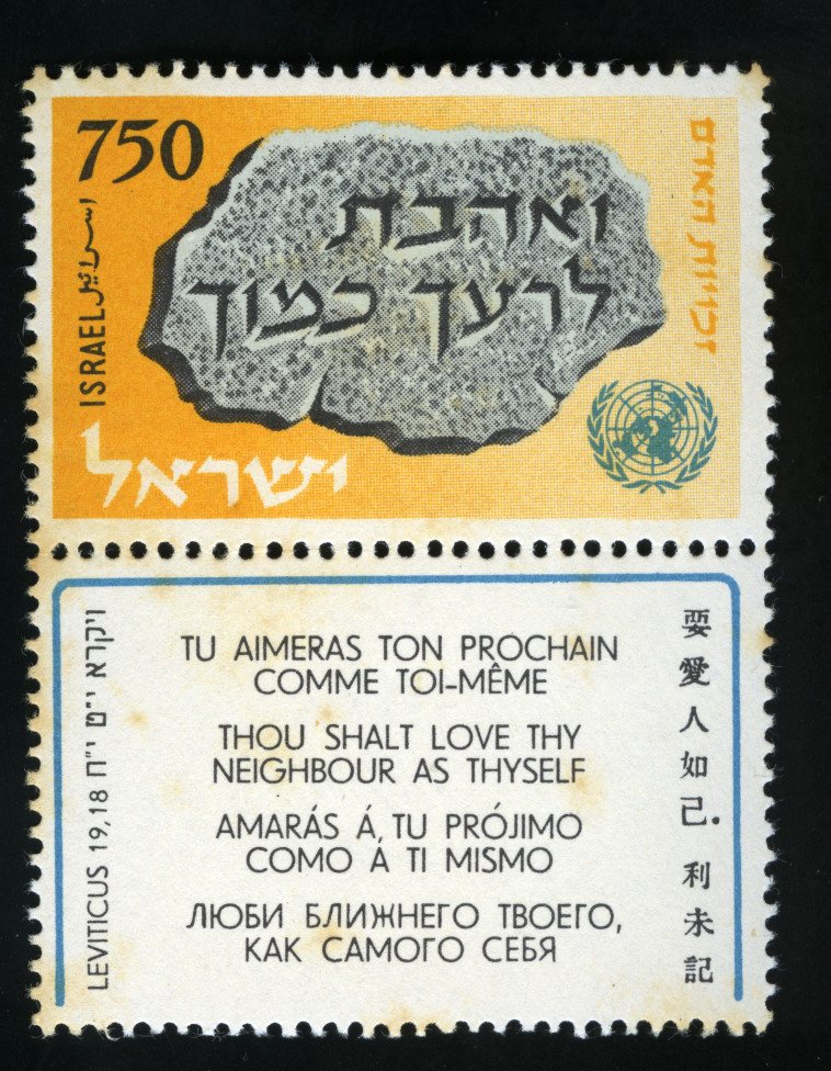 בול ואהבת לרעך כמוך שנת הנפקה 1958 (צילום: באדיבות השירות הבולאי בדואר ישראל)