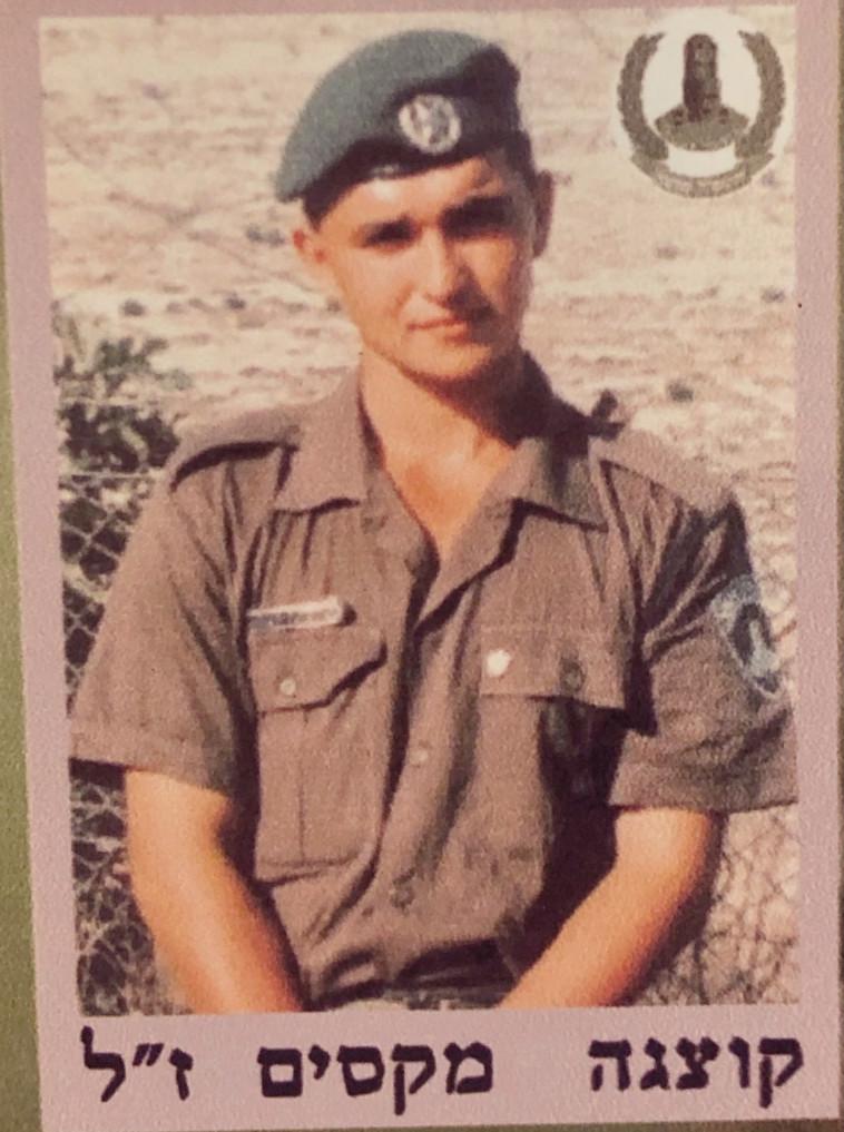 רב שוטר מקסים קוצגה ז''ל ממשמר הגבול נפל ב־8 ביוני 1994 (צילום: באדיבות המשפחה)