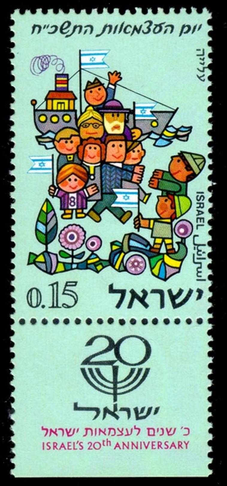 בול יום עצמאות תשכ''ח, שנת הנפקה 1968 (צילום: באדיבות השירות הבולאי בדואר ישראל)