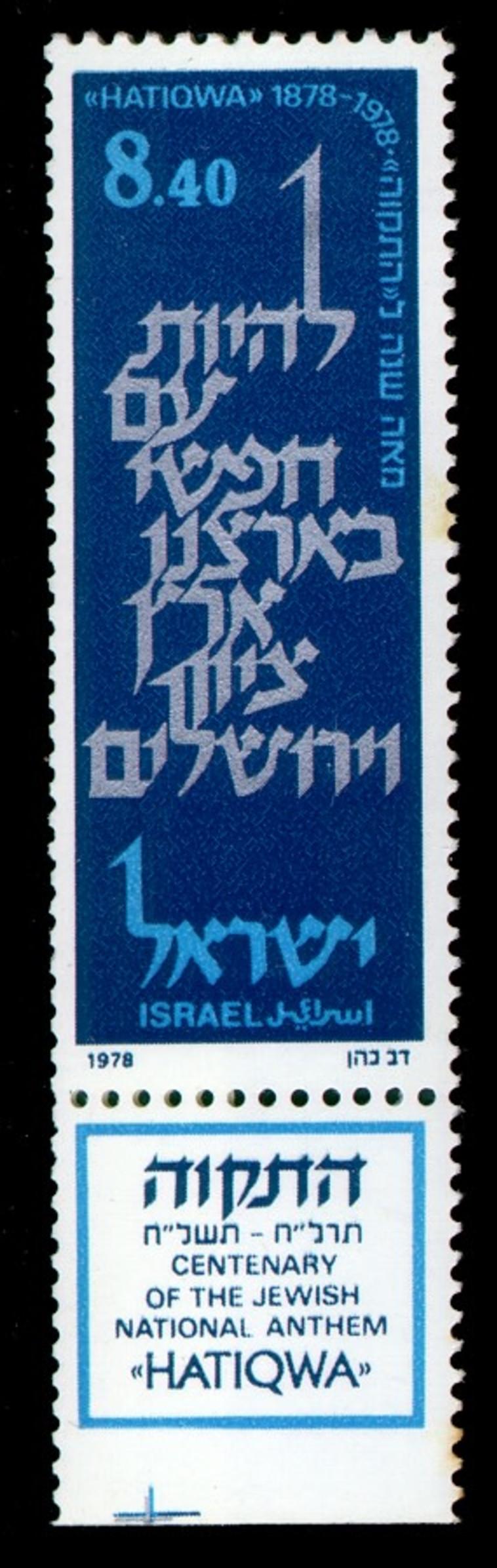 בול מאה שנה להמנון התקווה, שנת הנפקה 1978 (צילום: באדיבות השירות הבולאי בדואר ישראל)