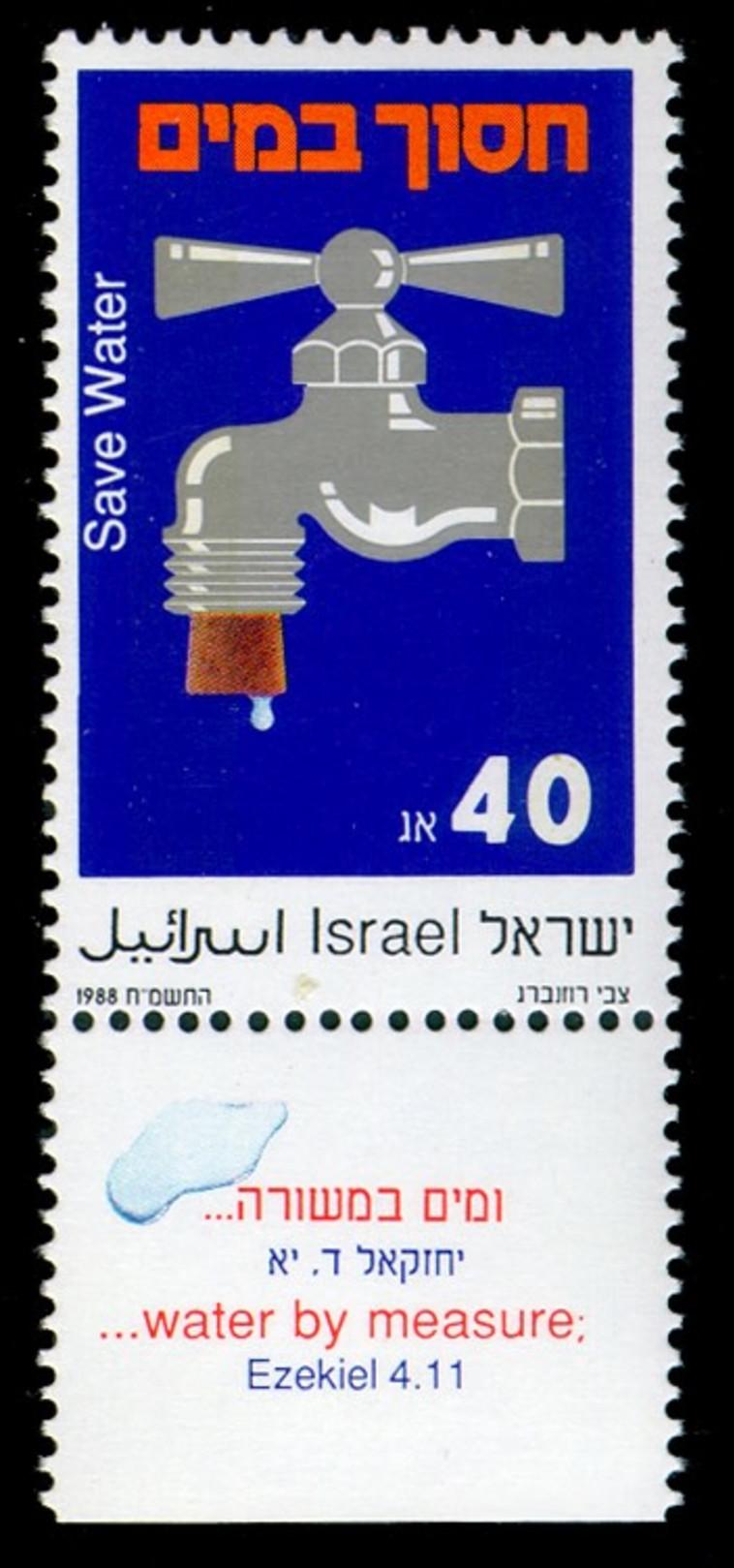 בול חסכון במים, שנת הנפקה 1988 (צילום: באדיבות השירות הבולאי בדואר ישראל)