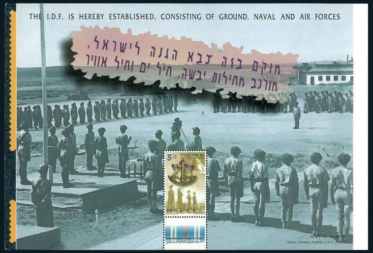 בול יובל לצה''ל, שנת הנפקה 1998 (צילום: באדיבות השירות הבולאי בדואר ישראל)