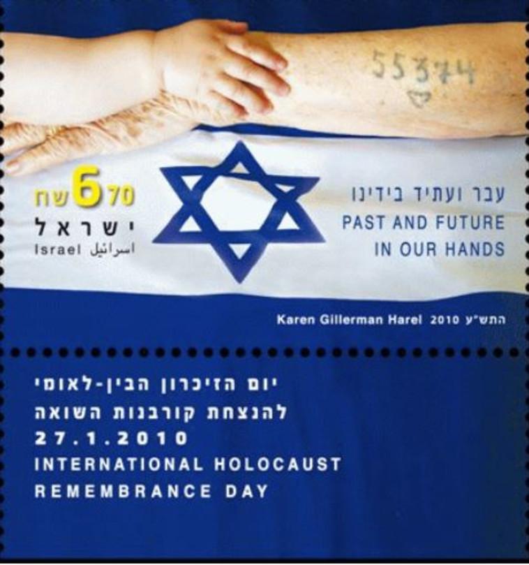 בול יום השואה, שנת הנפקה 2010 (צילום: באדיבות השירות הבולאי בדואר ישראל)