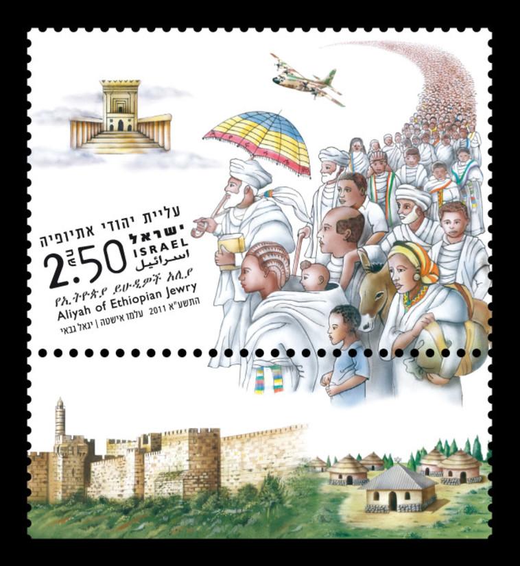 בול עליית יהודי אתיופיה, שנת הנפקה 2011 (צילום: באדיבות השירות הבולאי בדואר ישראל)
