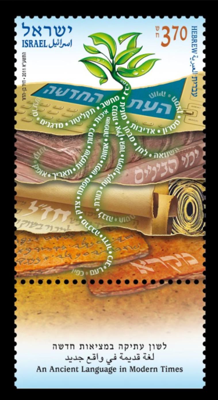 בול השפה העברית, שנת הנפקה 2011 (צילום: באדיבות השירות הבולאי בדואר ישראל)