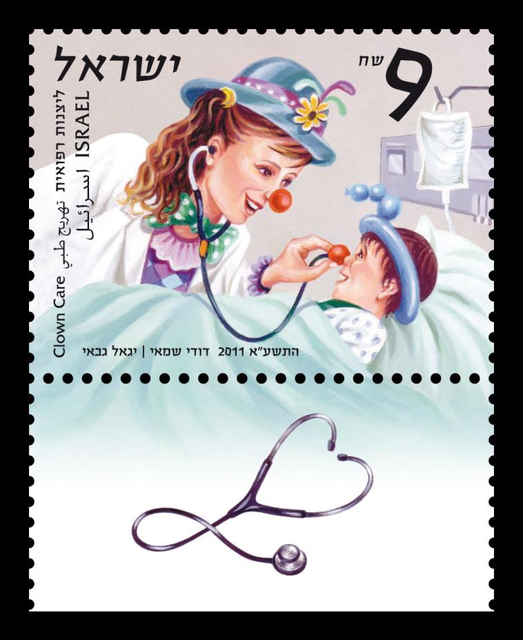 בול ליצנות רפואית, שנת הנפקה 2011 (צילום: באדיבות השירות הבולאי בדואר ישראל)