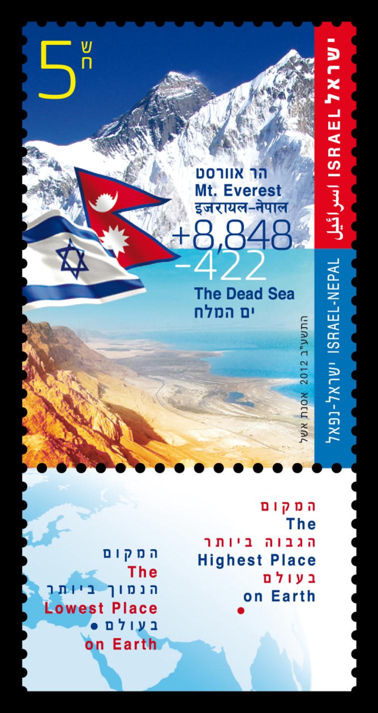 בול ישראל-נפאל, שנת הנפקה שנת הנפקה 2012 (צילום: באדיבות השירות הבולאי בדואר ישראל)