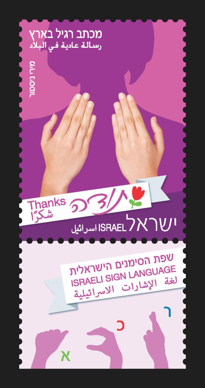 בול שפת הסימנים, שנת הנפקה 2014 (צילום: באדיבות השירות הבולאי בדואר ישראל)
