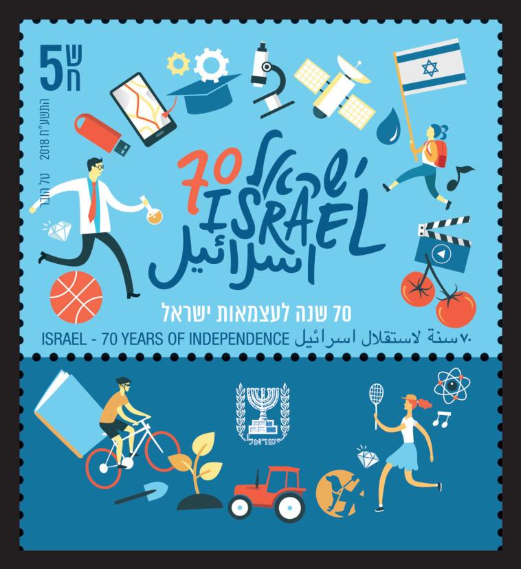 70 שנה לעצמאות ישראל, שנת הנפקה 2018 (צילום:   באדיבות סודהסטרים,באדיבות השירות הבולאי בדואר ישראל)