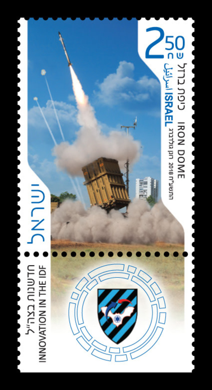 בול חדשנות בצה''ל, הישגים ישראלים - כיפת ברזל שנת הנפקה 2018 (צילום: באדיבות השירות הבולאי בדואר ישראל)