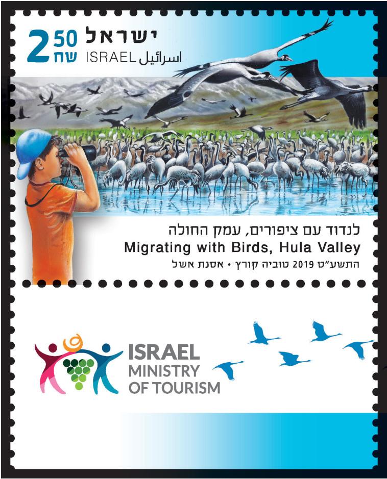 בול תיירות בישראל, שנת הנפקה 2019 (צילום: באדיבות השירות הבולאי בדואר ישראל)