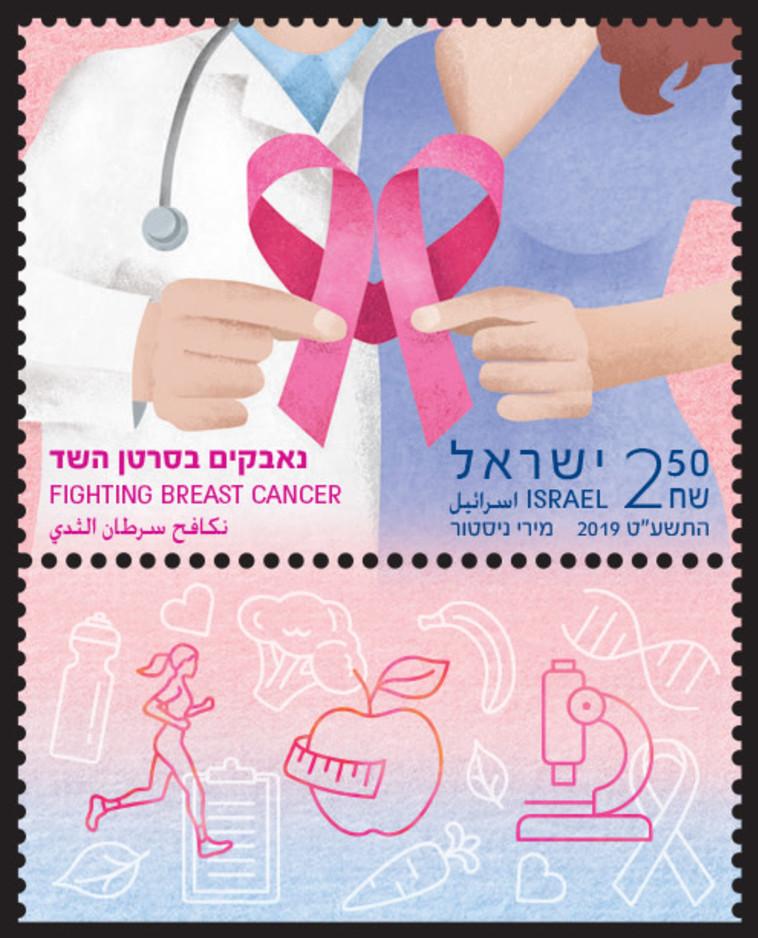 בול נאבקים בסרטן השד, שנת הנפקה 2019 (צילום: באדיבות השירות הבולאי בדואר ישראל)