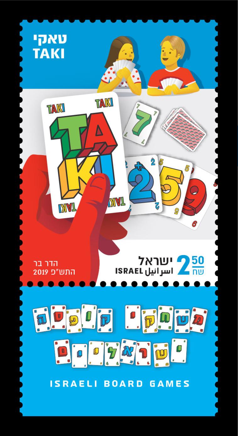 בול משחקי קופסה ישראליים – טאקי, שנת הנפקה 2019 (צילום: באדיבות השירות הבולאי בדואר ישראל)