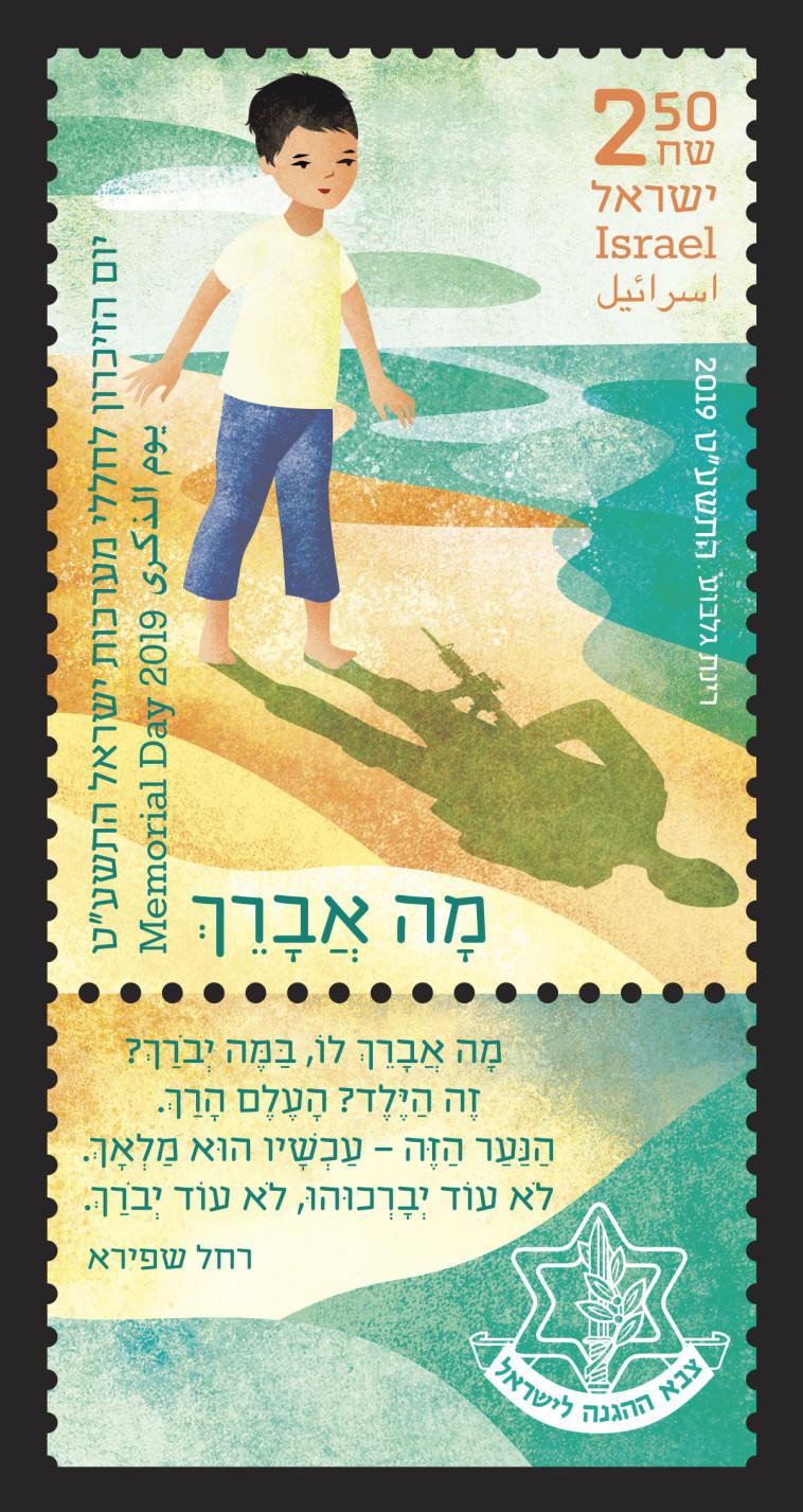 בול יום הזיכרון לחללי מערכות ישראל, שנת הנפקה 2019 (צילום: באדיבות השירות הבולאי בדואר ישראל)