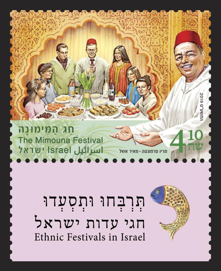 בול חגי ישראל – מימונה, שנת הנפקה 2019 (צילום: באדיבות השירות הבולאי בדואר ישראל)