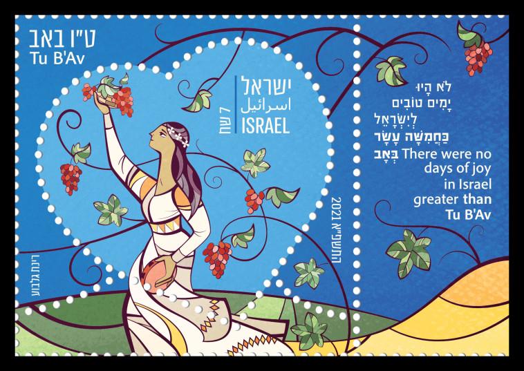 בולים חדשים שעדיין לא הונפקו  - בול ט''ו באב, שנת הנפקה 2021  (צילום: באדיבות השירות הבולאי בדואר ישראל)