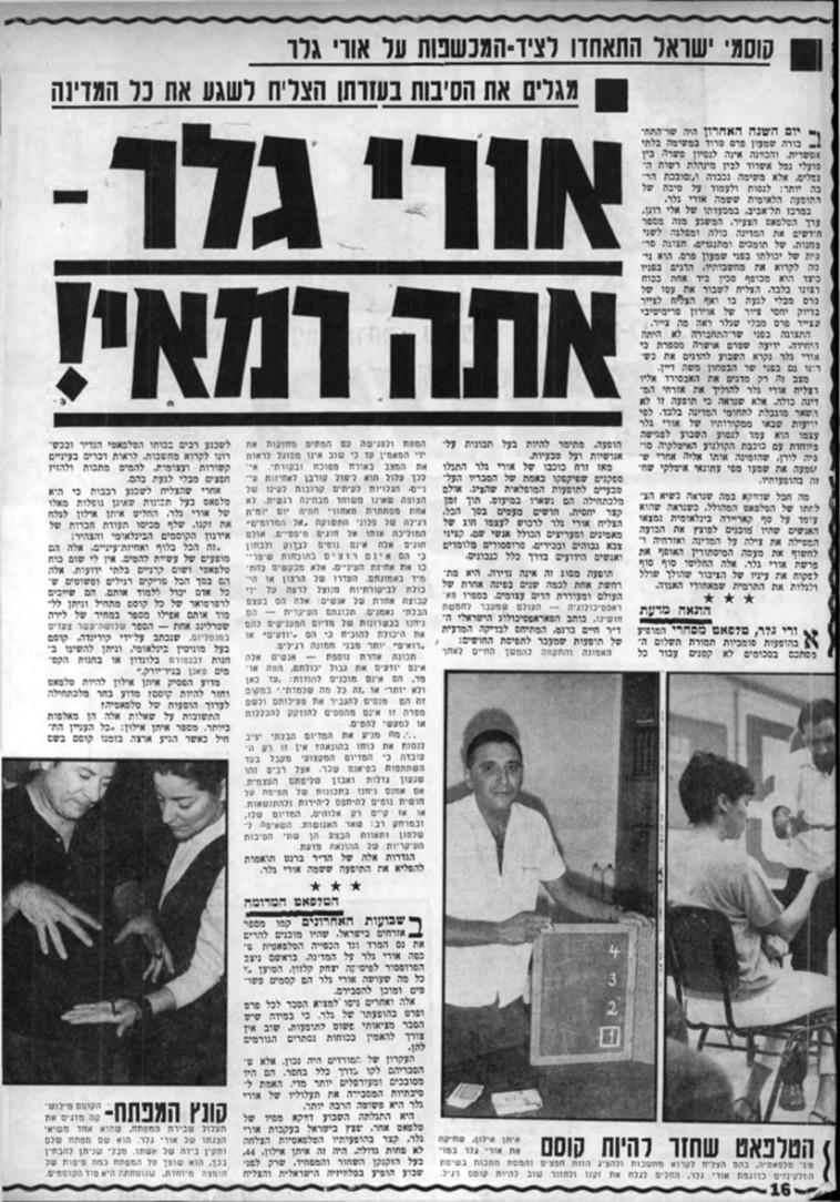 כתבה נגד אורי גלר בשנת 1970 (צילום: ארכיון ''העולם הזה'')