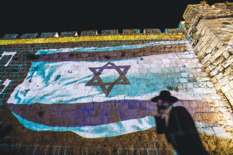 דגל ישראל על קירות ירושלים (צילום: יונתן זינדל, פלאש 90)