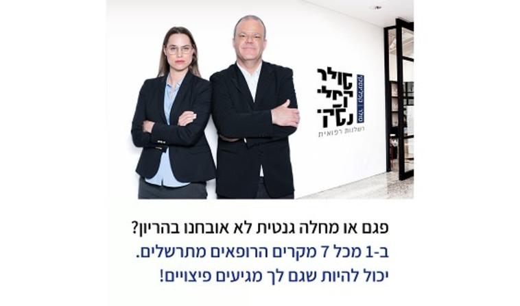 עורכי הדין עופר סולר וארבל אורן-קפלינסקי (צילום: משרד עו''ד סולר קפלינסקי)