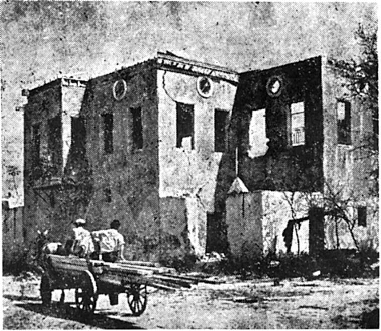 בית משפחת יצקר כפי שנמצא נטוש ב-1949  (צילום: ויקיפדיה)
