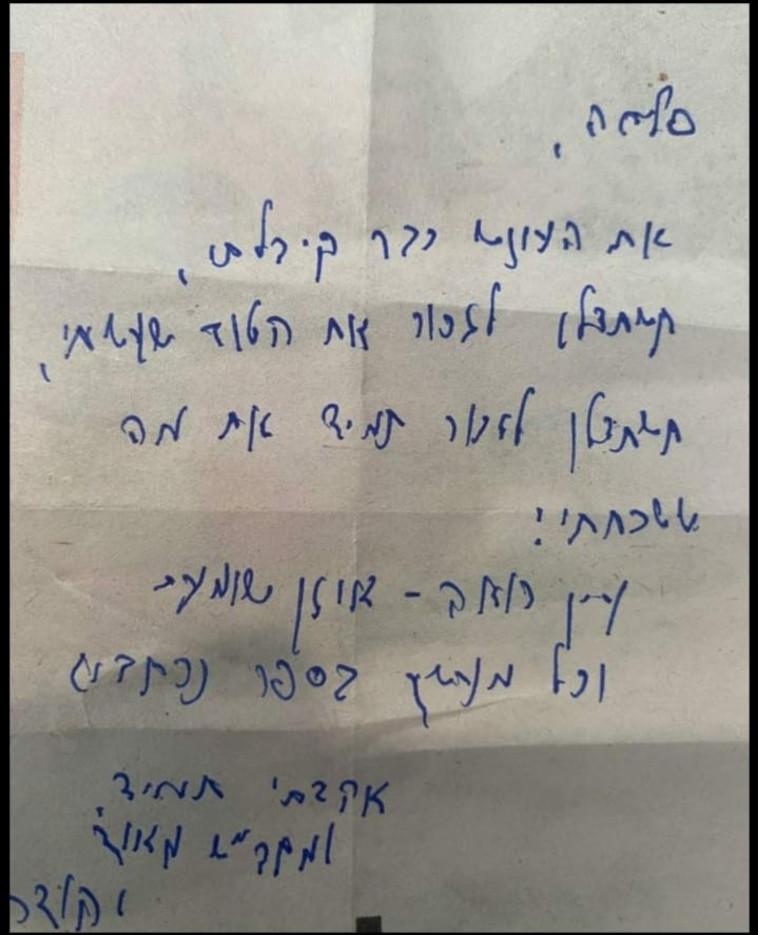 המכתב המזויף (צילום: רשתות חברתיות)