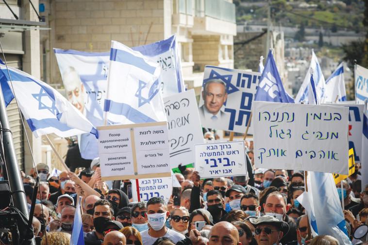 הפגנת תמיכה בנתניהו  (צילום: אוליבייה פיטוסי, פלאש 90)