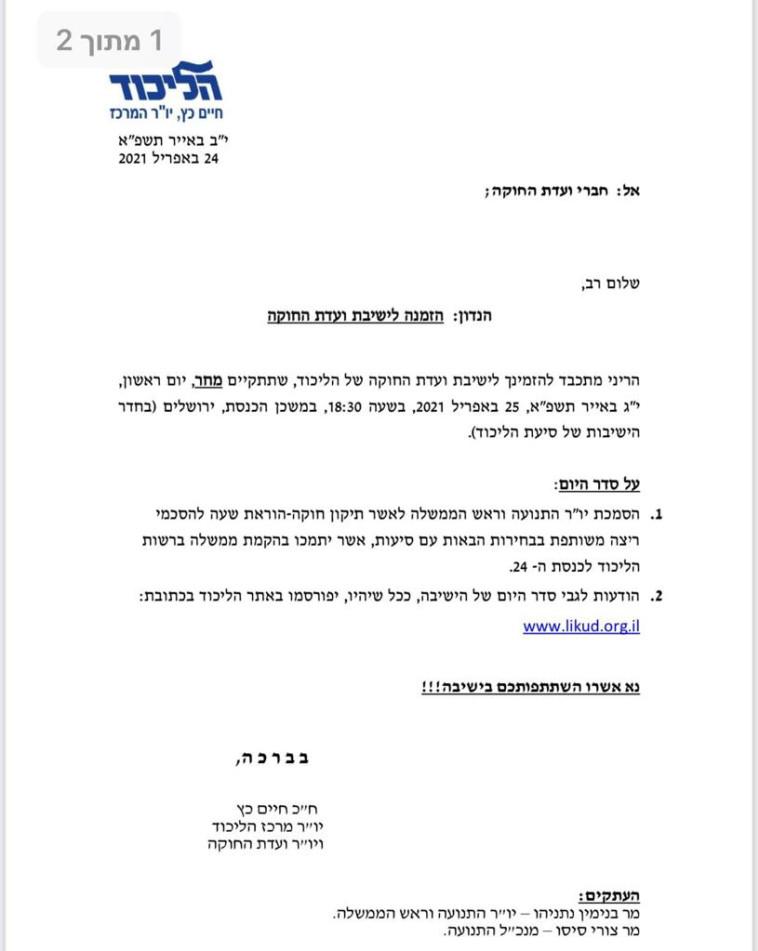 הזמנת חברי הליכוד לוועדת החוקה (צילום: ללא)