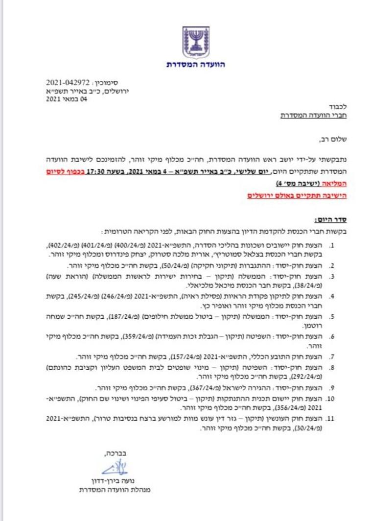 סדר היום של הוועדה המסדרת (צילום: ללא)