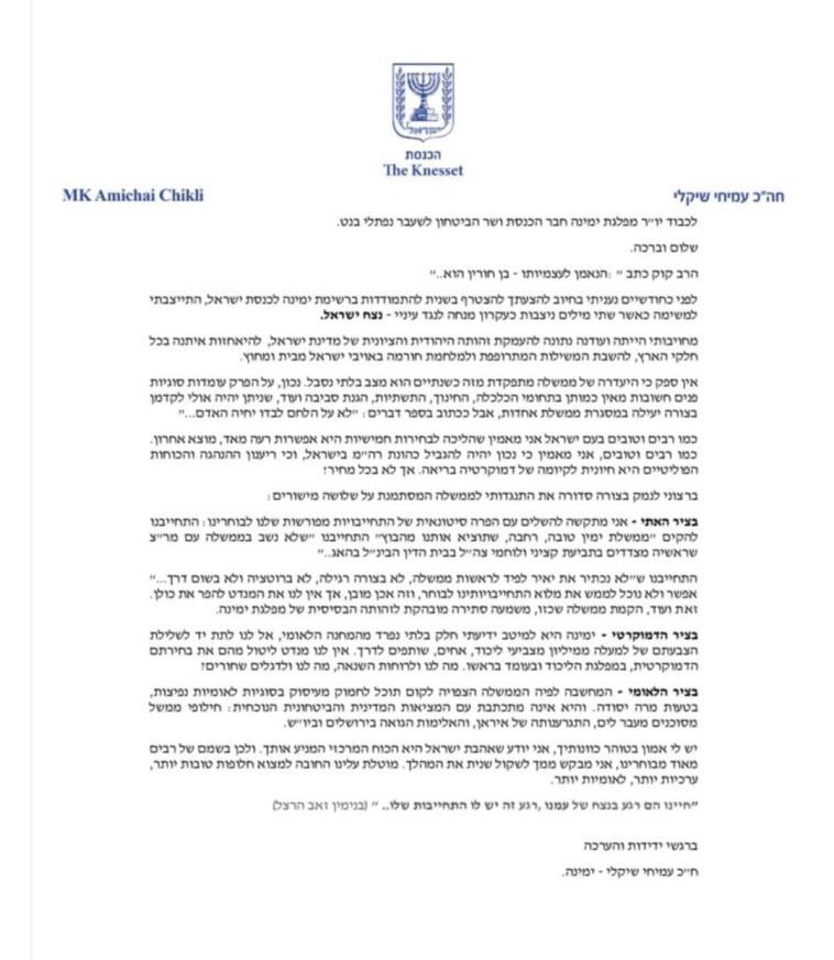 המכתב ששלח עמיחי שיקלי לנפתלי בנט (צילום: ללא קרדיט)