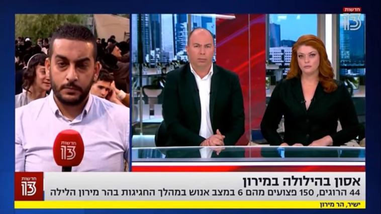 האסון בהר מירון, סיקור מתוך חדשות 13 (צילום: צילום מסך מתוך חדשות 13)