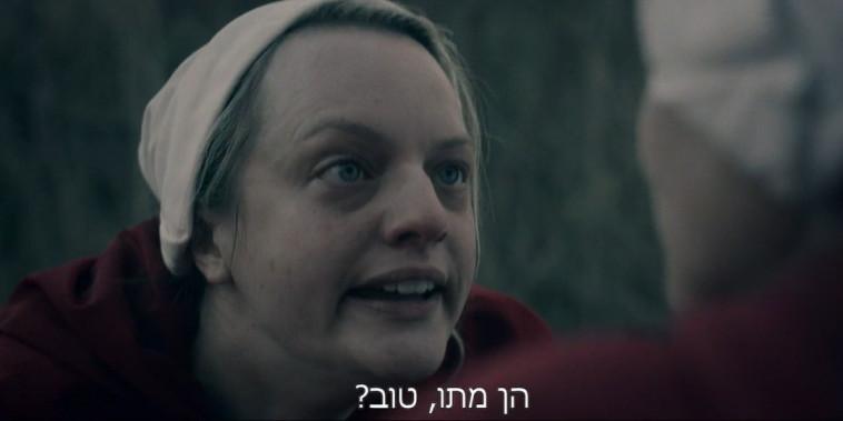 סיפורה של שפחה (צילום: צילום מסך, הוט)