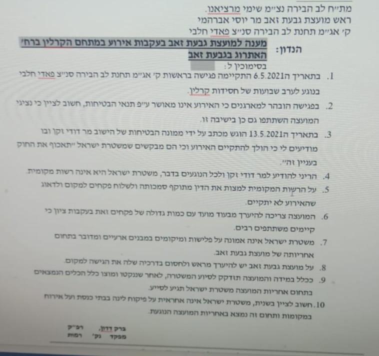 הנחיות המשטרה לעיריית גבעת זאב בנושא בית הכנסת (צילום: ללא קרדיט)
