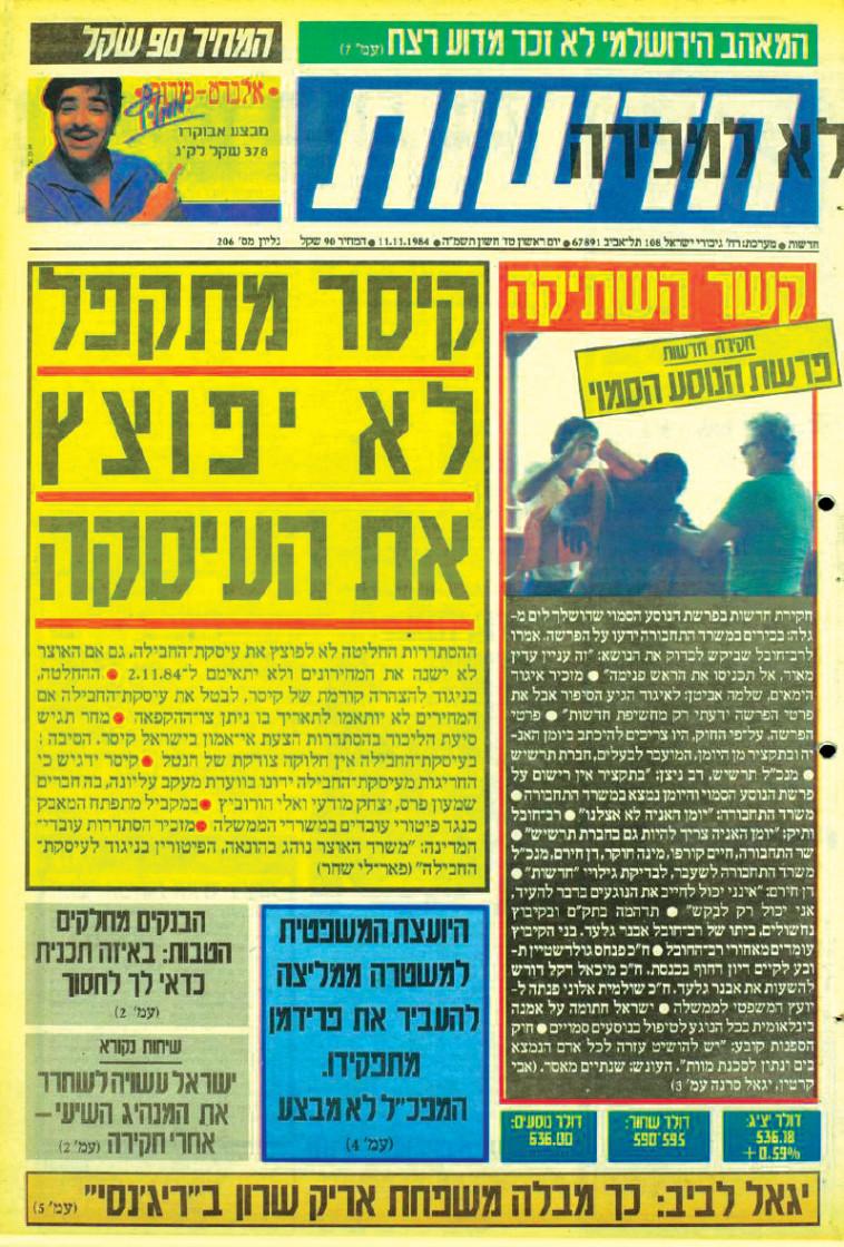 חדשות (צילום: עיתון חדשות (צילום: באדיבות אתר עיתונות יהודית היסטורית מיסודם של הספרייה הלאומית ואוניברסיטת תל אביב))