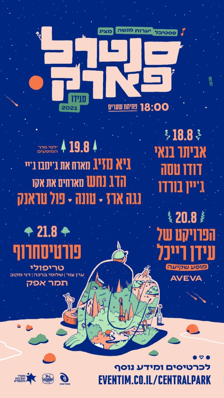 פסטיבל יערות מנשה 2021 (צילום: יח''צ)