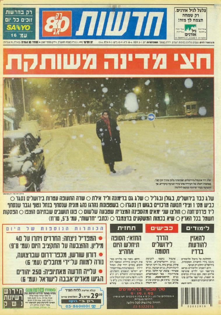 עיתון חדשות (צילום: באדיבות אתר עיתונות יהודית היסטורית מיסודם של הספרייה הלאומית ואוניברסיטת תל אביב)