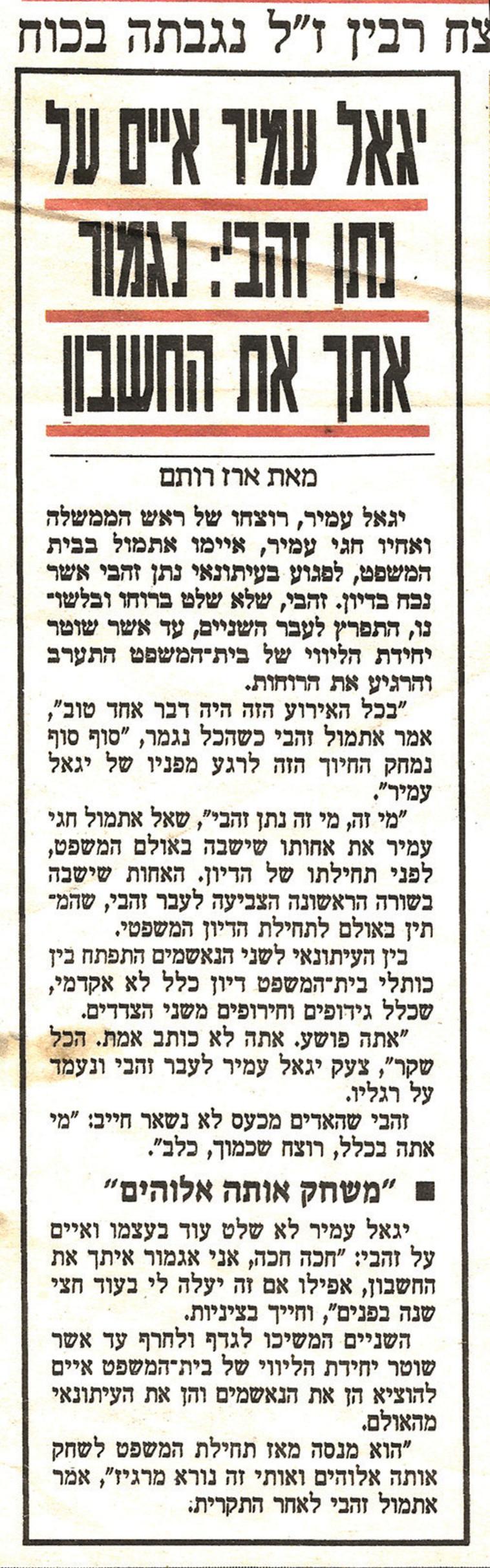 יגאל עמיר מאיים על נתן זהבי (צילום: ללא)
